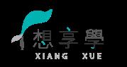 想享學 xiangxue